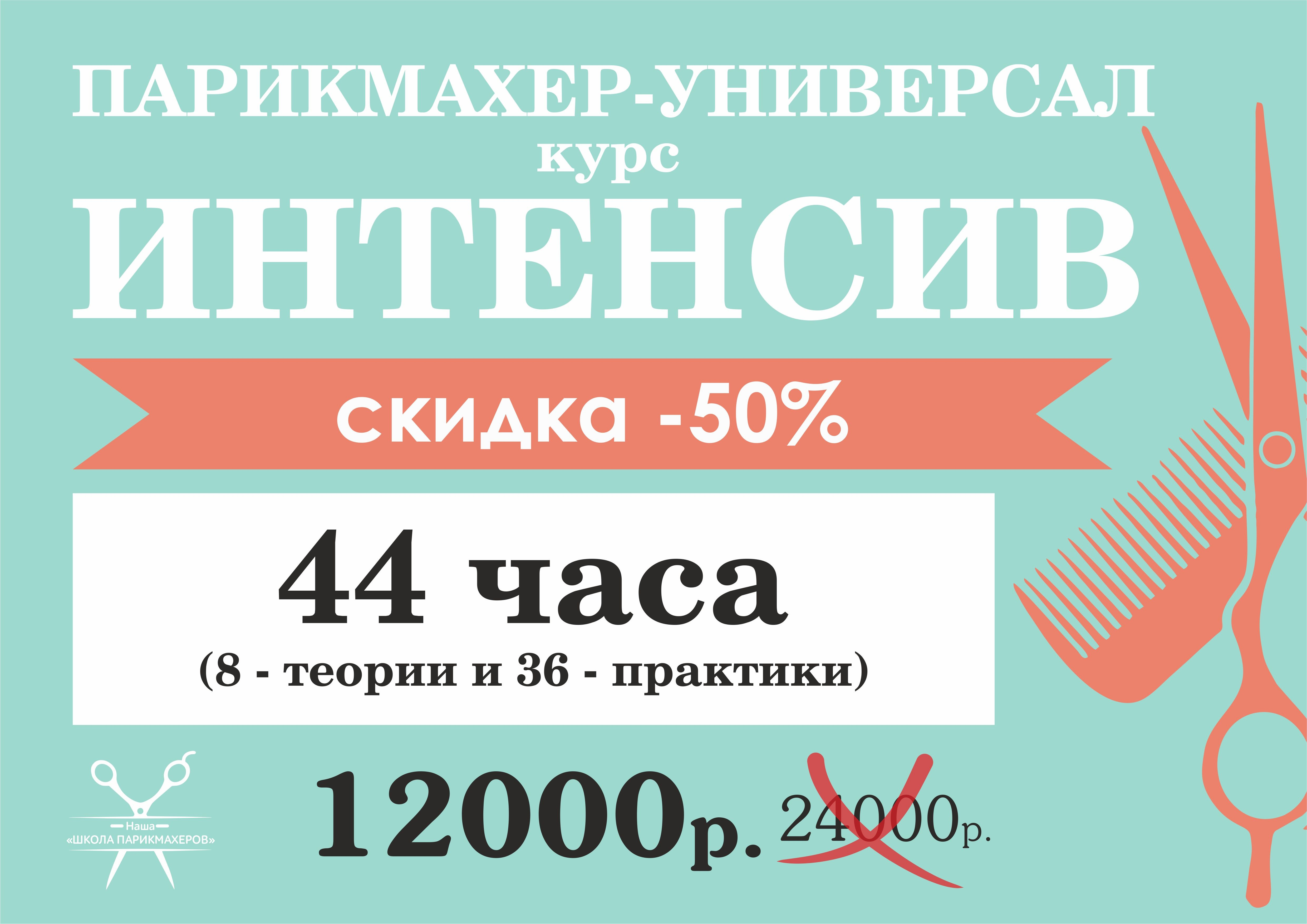 Акция курс «Парикмахер–универсал ИНТЕНСИВ» всего 12000