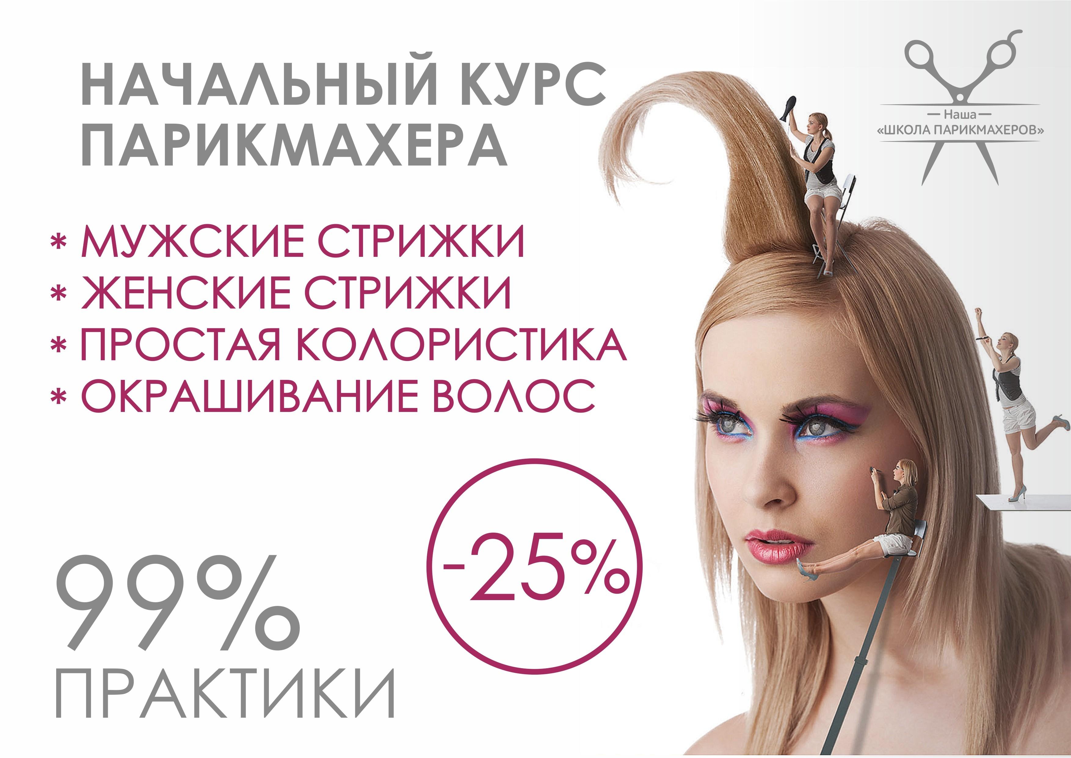 Скидка на «Начальный курс парикмахера» 25%