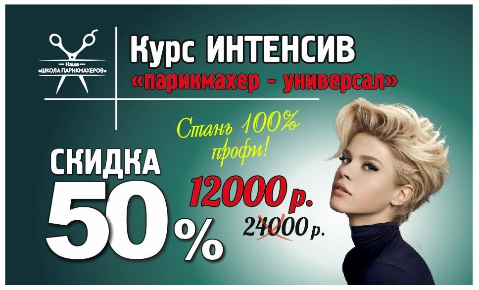 Скидка 50% на курс Интенсив «Парикмахер-универсал»