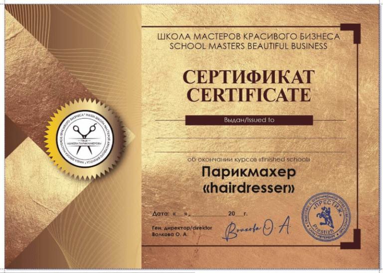 сертификат парикмахера