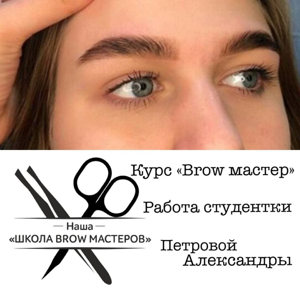 курсы бровистов примеры работы 1