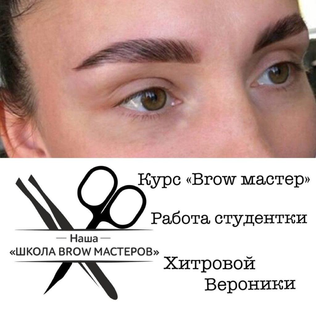 курсы бровистов примеры работы 2