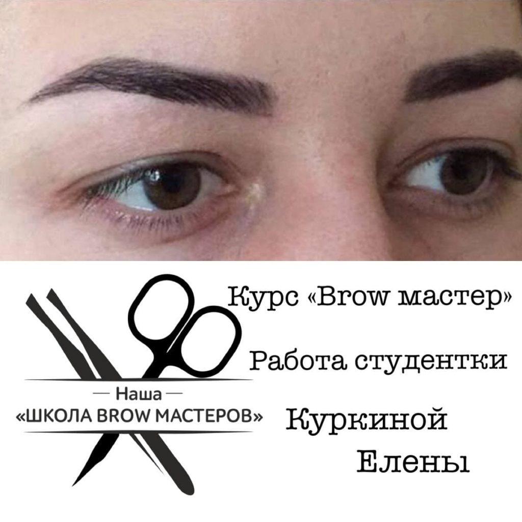 курсы бровистов примеры работы 4