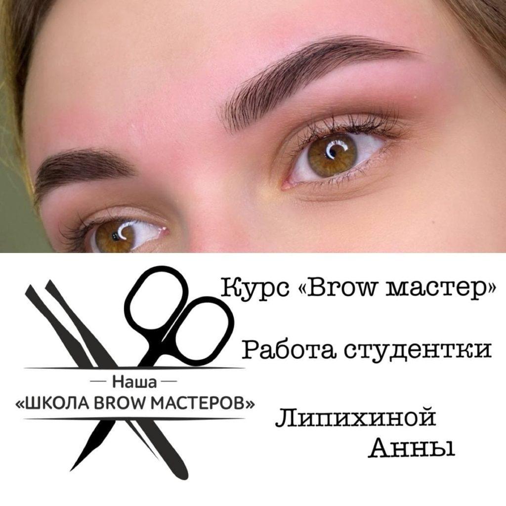 курсы бровистов примеры работы 5