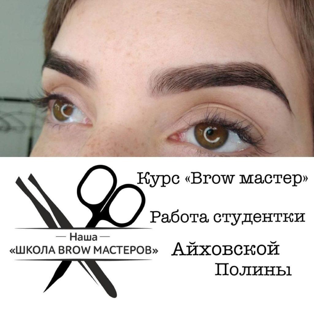 курсы бровистов примеры работы 7