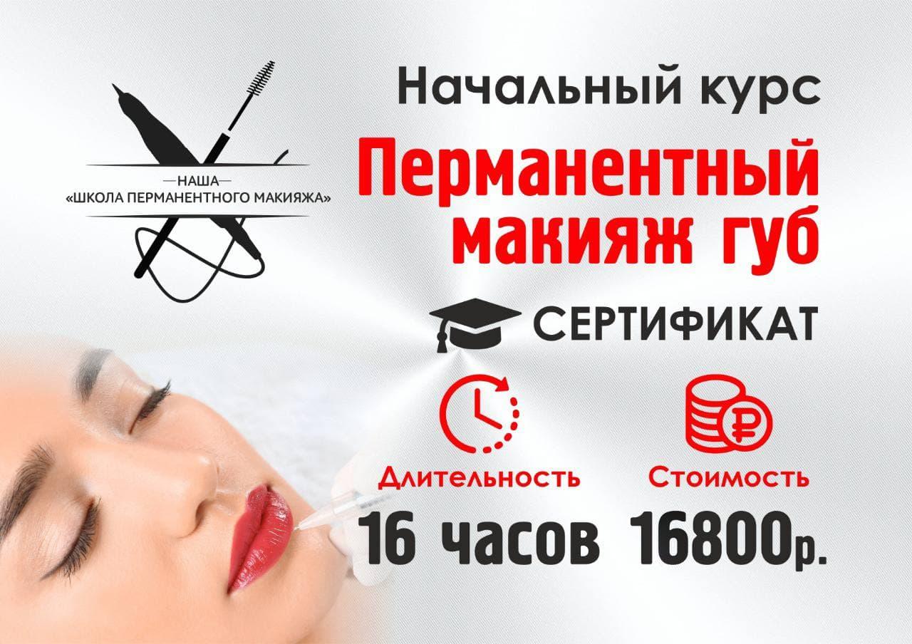 обучение перманентный макияж губ