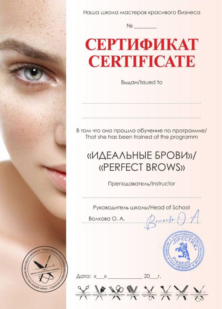 Сертификат идеальные брови