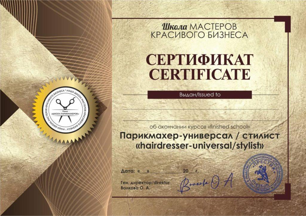 Сертификат парикмахер-универсал стилист